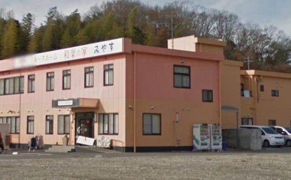 グループホーム和楽の家みやす一番館