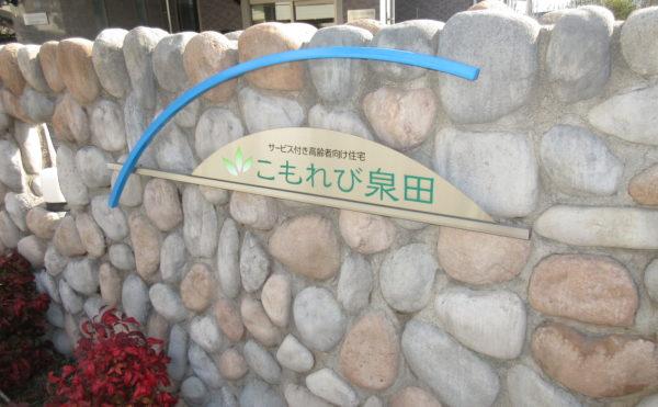 こもれび泉田の施設外の看板