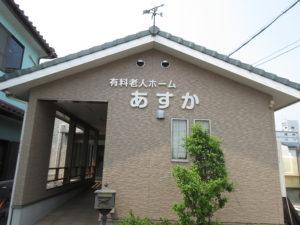 岡山市 住宅型有料老人ホーム 明日香 外観