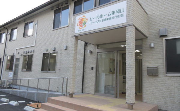 リールホーム東岡山